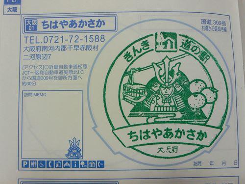 tihayaakasaka0522011_R.jpg