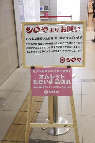 20150308shiroya.jpg