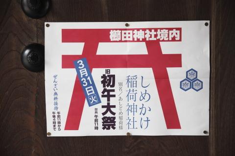 20150331zenzai1.jpg