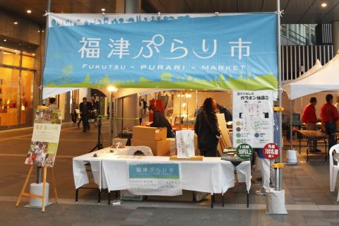 20150424fukutsupurariichi1.jpg