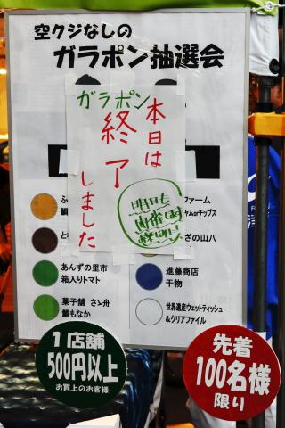 20150424fukutsupurariichi2.jpg