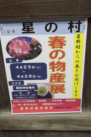 20150424hoshinomura1.jpg