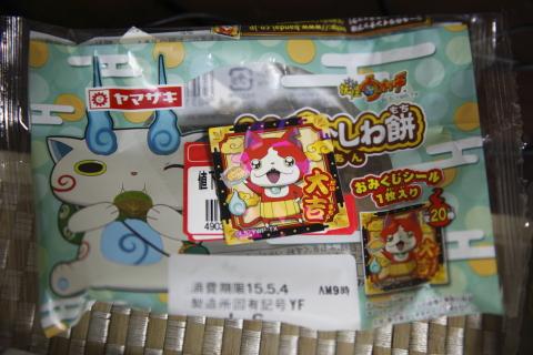 20150504yomogimochi.jpg