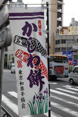 20150516kashiwamochi.jpg