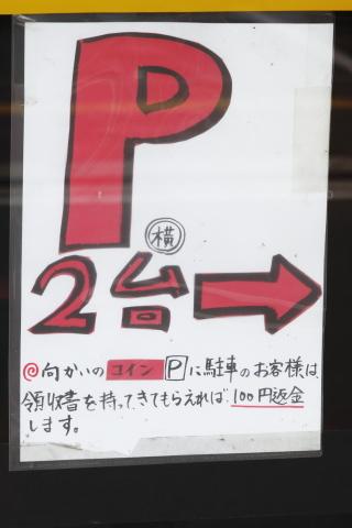 shichifukuteiparking2015.jpg