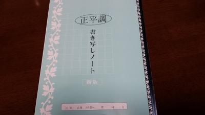 書き写しノート