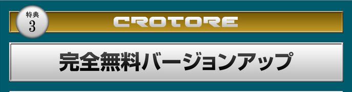クロトレ18