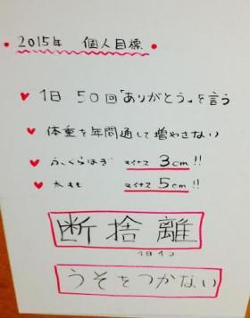 2015年の目標♪②_convert_20141229183313
