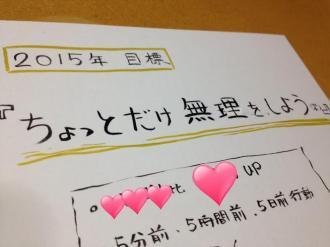 2015年の目標♪①_convert_20141229183236