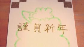 謹賀新年♪_convert_20141231174349