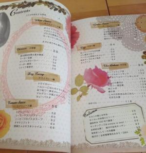 モトカレ・レシピ②_convert_20150131132633