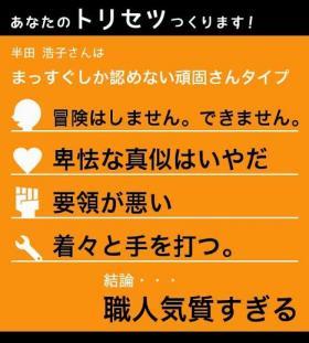 トリセツ_convert_20150402115510