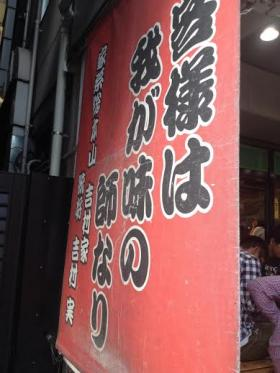 GW横浜♪⑦(吉村家)_convert_20150512151857