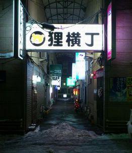003uraroji_20141221163549f78.jpg