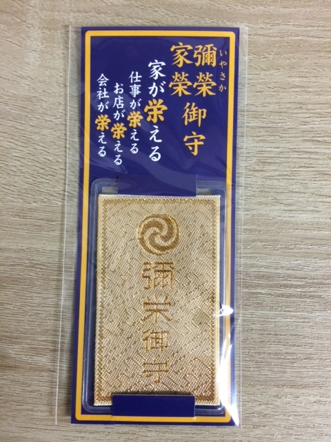 myoujin1.jpg
