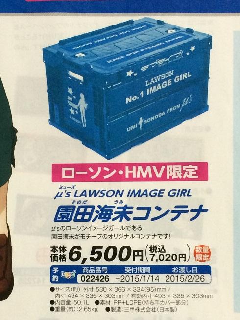 ラブライブ!×ローソン03