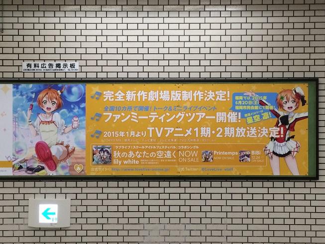 ラブライブ!×福岡市地下鉄03