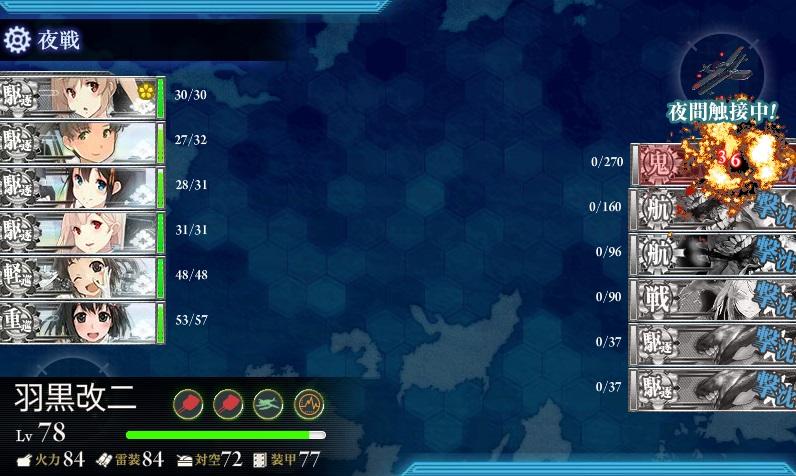 15冬イベE-3攻略02