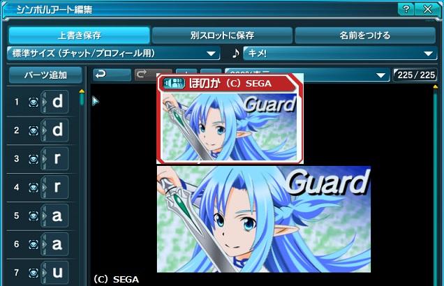 アスナ(U) Guard