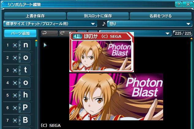 アスナ Photon Blast