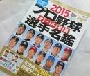20150331名鑑