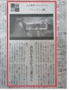 20150421読売新聞