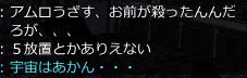 アムロ黙れ2