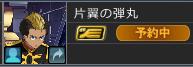 小隊襲撃金 (5)