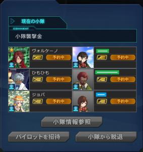 小隊襲撃金(6)