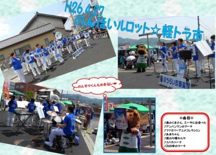 H260427☆軽トラ市