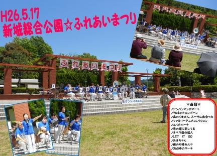 H260517☆新城総合公園ふれあいまつり