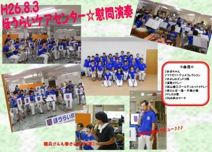 H260803☆ほうらいケアセンター慰問演奏
