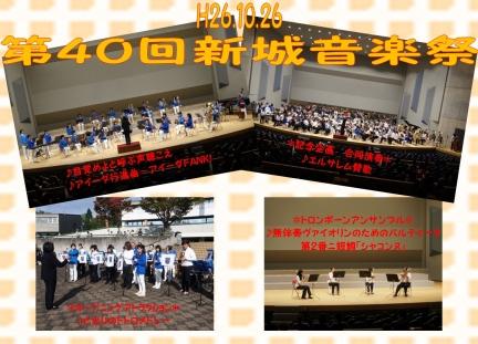 H261026☆第40回新城音楽祭
