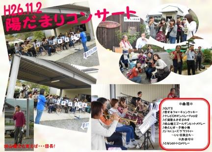 H261102☆陽だまりコンサート
