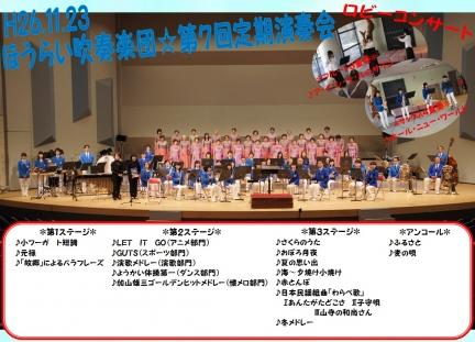 H261123☆第7回定期演奏会①