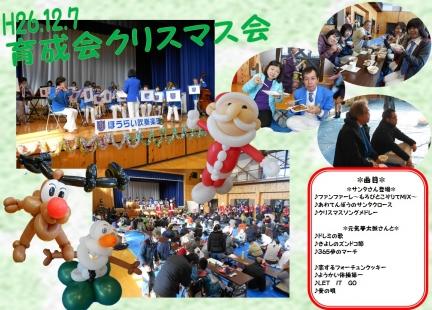 H261207☆育成会クリスマス会