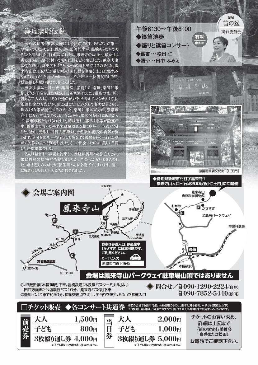 150922鳳来寺_チラシ裏_ol