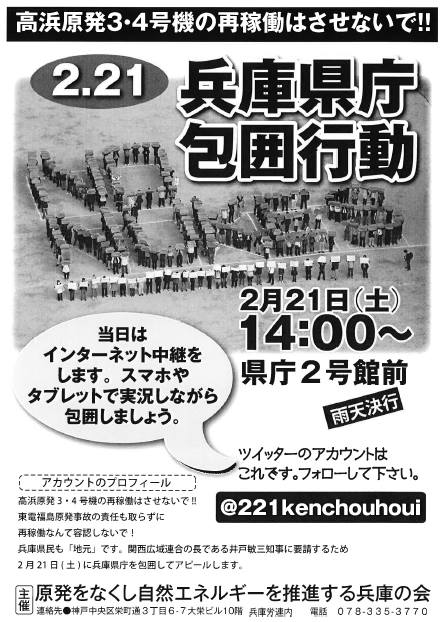 2・21兵庫県庁包囲行動
