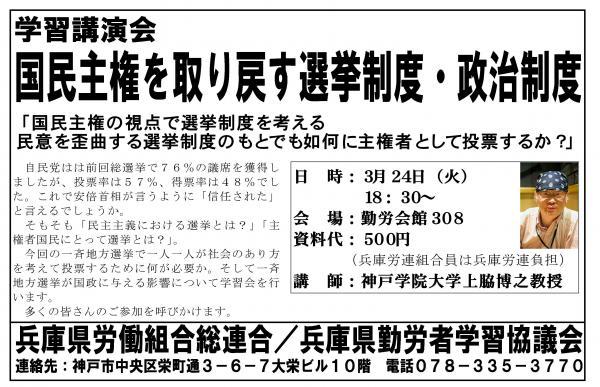 150324上脇学習会_convert_20150321131322