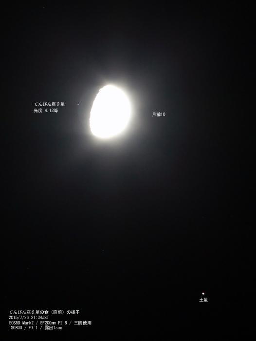 7月26日てんびん座θ星の食1