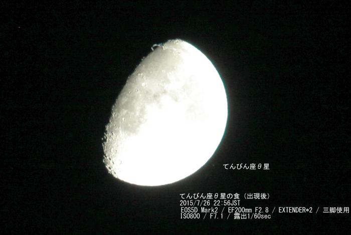 7月26日てんびん座θ星の食2