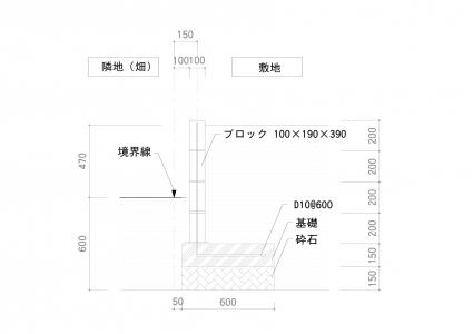 裏ブロック塀詳細図