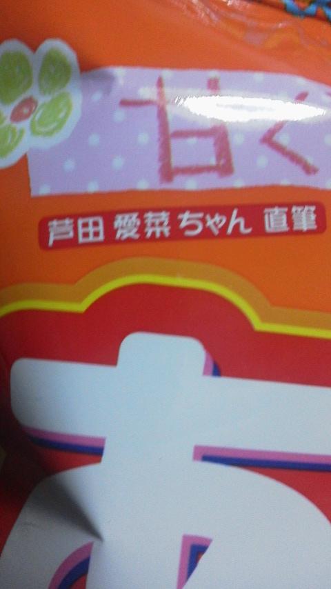 コイケヤの明日はどっちだ (2)
