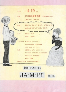 20150419JA-M-P!!ポスター