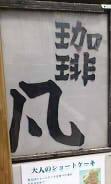 凡 (2)