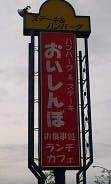 おいしんぼ (1)
