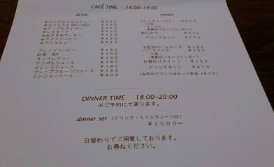 あんことカフェ (11)