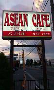 アジアンカフェ2 (1)