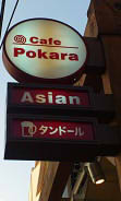 ポカラ (2)