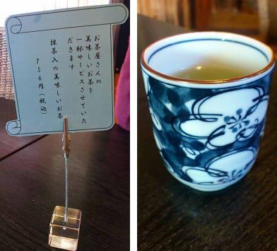 愛茶園 (4)